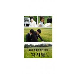 """""""드라마 """"각시탈"""""""""""