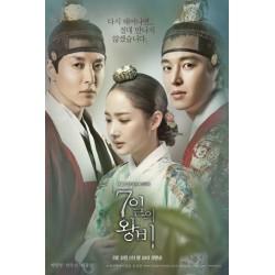 """""""2017.6.7(수) KBS2 드라마 """"7일의 왕비"""" <3회> 방송..."""""""