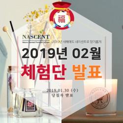 네이센트 2019년 02월 당첨자 발표