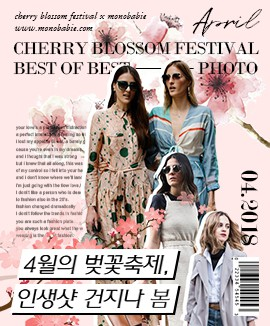[STYLE] 4월의 벚꽃축제, 인생샷 건지나 봄