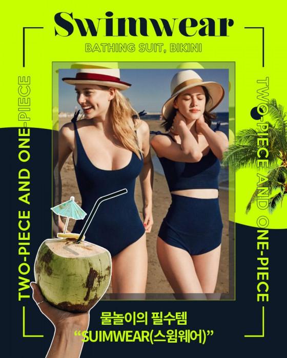 [STYLE] 물놀이 필수템 스윔웨어 (swimwear)