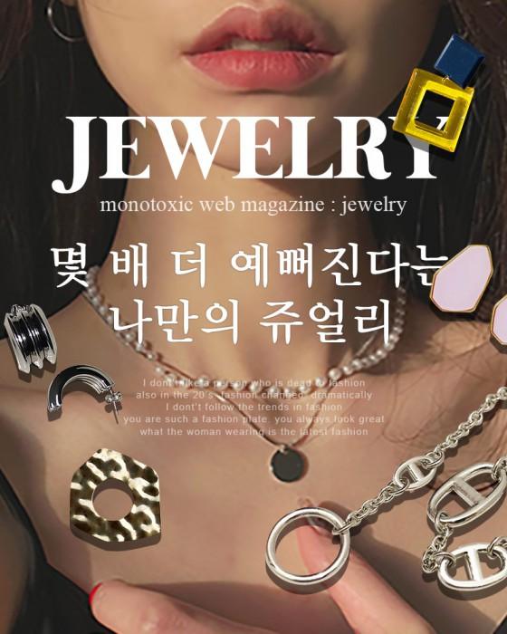 [STYLE] 몇 배 더 예뻐지는 나만의 쥬얼리