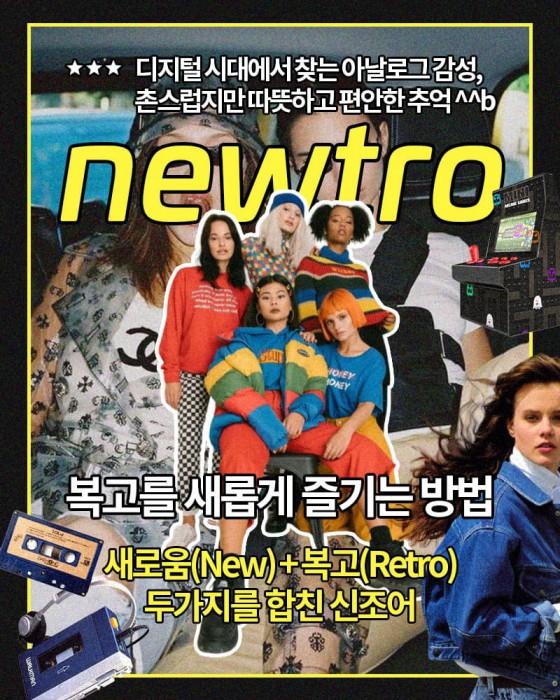 2019년 다시 돌아온 '뉴트로(newtro)'
