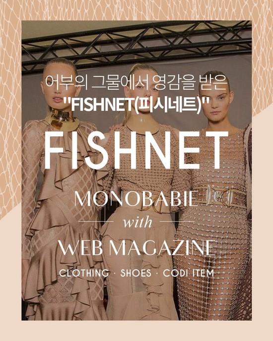 [STYLE] 어부의 어망, 피시네트(FISHNET)