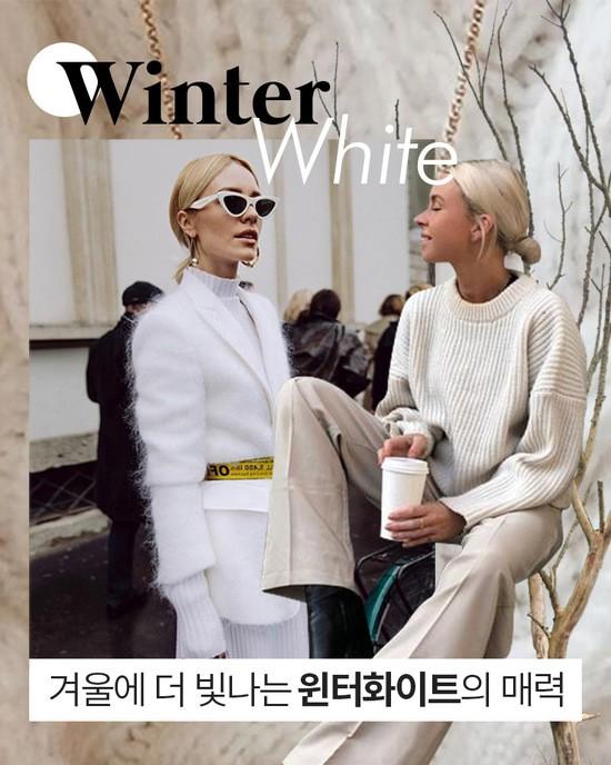 [STYLE] 겨울에 더 빛나는 white의 매력