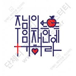 [교회단체티/성당티] 587