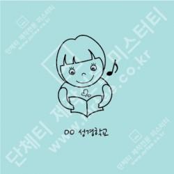 [초등반티/아동단체티] 책읽는 아이