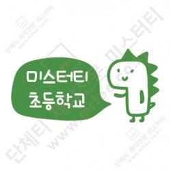 [초등반티/아동단체티] 555