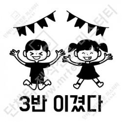 [초등반티/아동단체티] 637