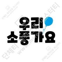 [초등반티/아동단체티] 644