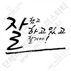 [초등반티/아동단체티] 648