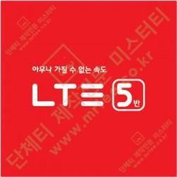 [초등반티/아동단체티] LTE 5반