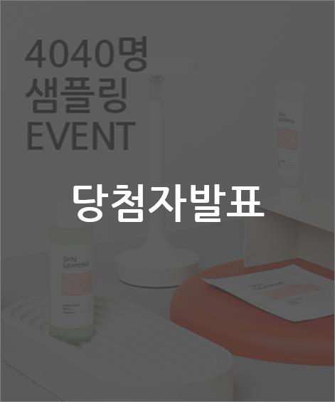 [스킨그래머] 4040명 샘플링이벤트 당첨자발표&후기이벤트 공지