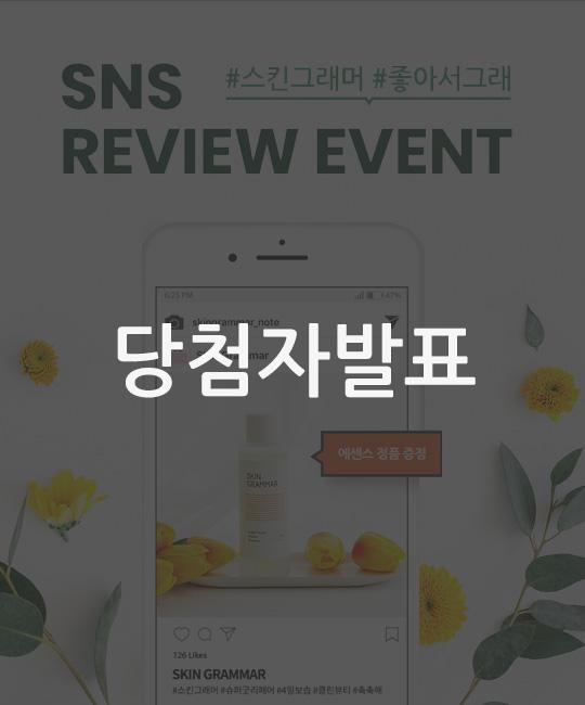 [스킨그래머]REVIEW EVENT 당첨자 발표!