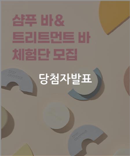 [스킨그래머] 샴푸바/트리트먼트바 체험단 당첨자발표