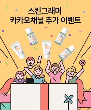 카카오채널 추가이벤트2주년기념 500명 당첨!