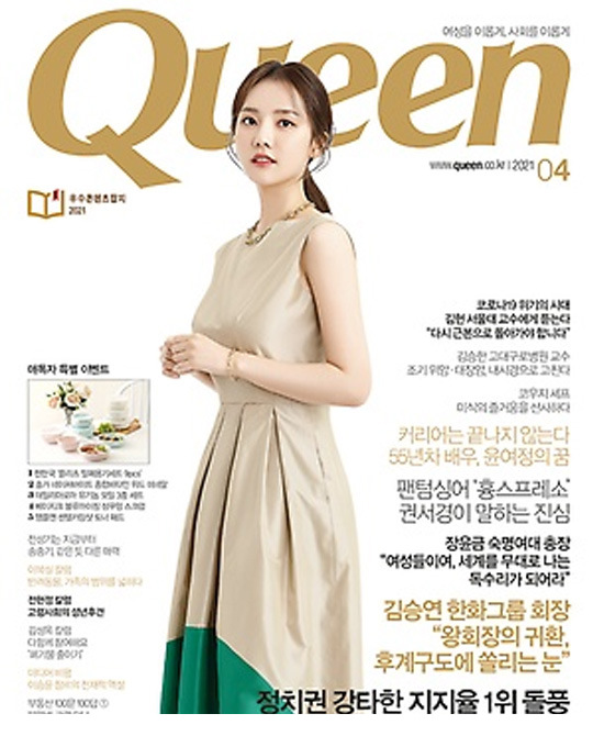 Queen4월호 BEAUTY NEWS