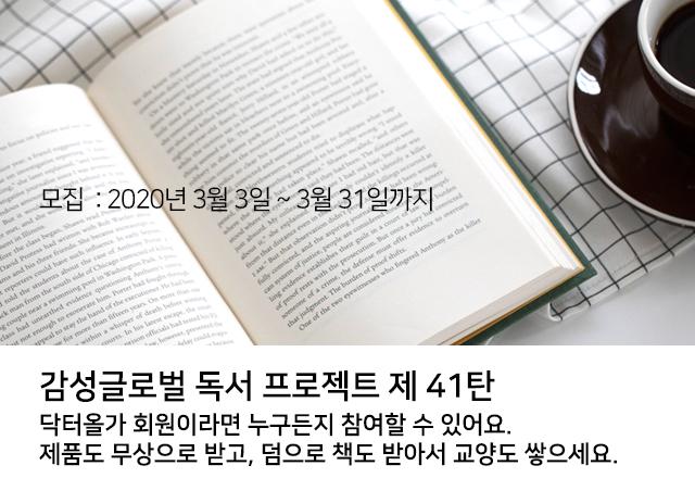 3월 독서 프로젝트 41탄