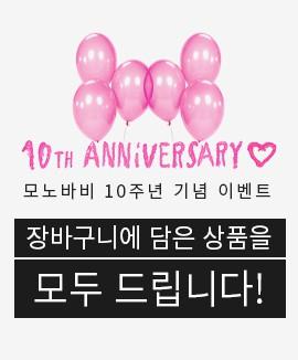 10주년기념 EVENT♡