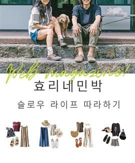 편안함이 매력인 효리네 민박 스타일링
