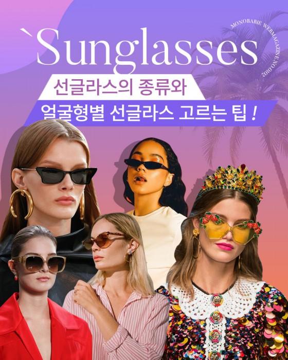 [STYLE] 선글라스 종류&얼굴형별 고르는 팁!