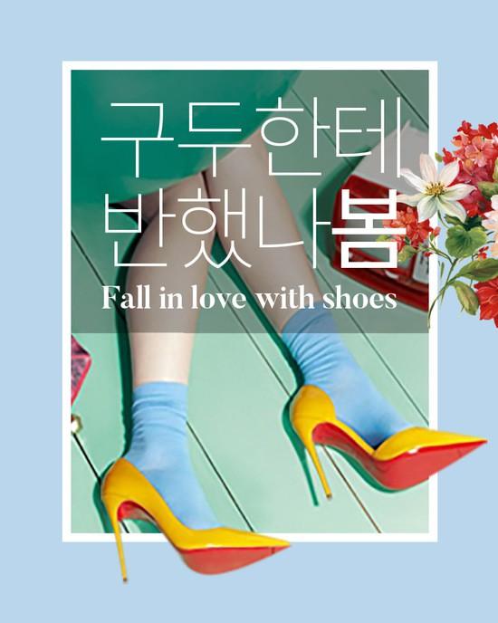 [STYLE] 구두한테 반했나'봄'