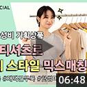 [NAIN 갓성비 기획상품] 기본 티셔츠로 5가지 스타일 믹스매칭