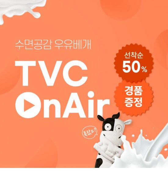 우유베개 TVC OnAir 이벤트