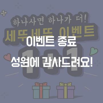 ♥1+1 세뚜세뚜 이벤트♥